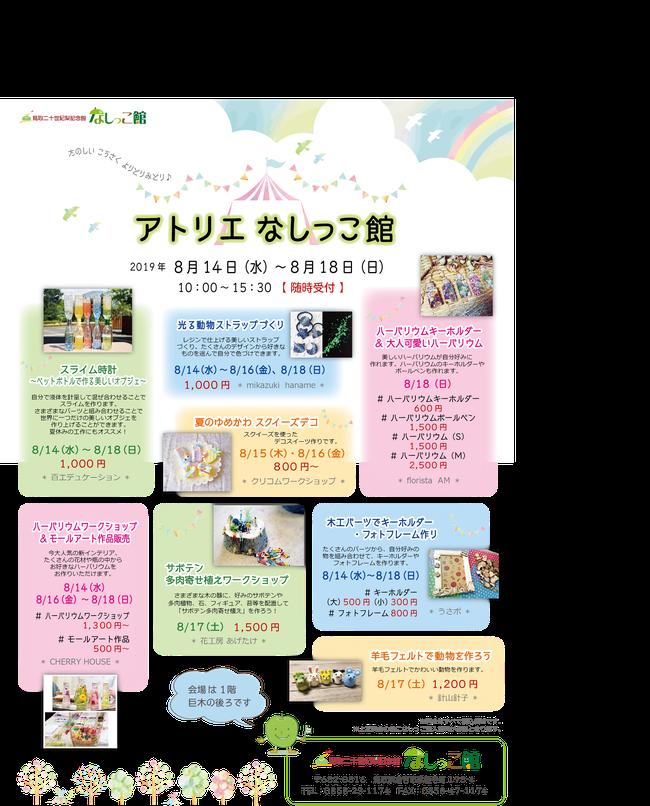 夏休みイベントチラシ(アトリエなしっこ館).png
